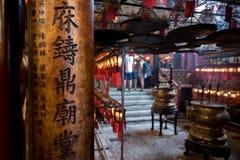 Интерьер Man Mo Temple Гонконга Стоковые Изображения RF