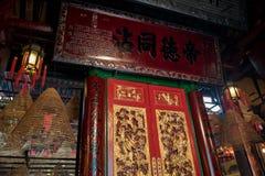 Интерьер Man Mo Temple Гонконга Стоковое Фото