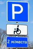 Информационное и признаковое место знака уличного движения автостоянки Стоковое Изображение