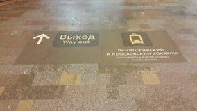 Информация подписывает внутри метро Москвы Стоковые Изображения