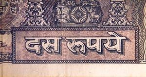 Индеец сторона банкноты 10 рупий задняя Стоковая Фотография