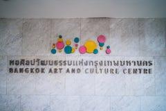 Искусство Бангкока & культурный центр ( BACC) стоковая фотография