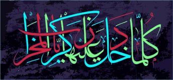 Исламская каллиграфия от лорда Koran-the приняла ее в чудесном поднятом пути, ему с саном и возложила ее к бесплатная иллюстрация