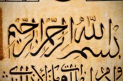 Исламская каллиграфия Стоковые Изображения