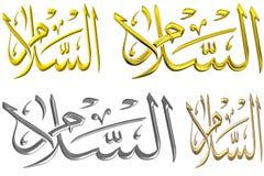 исламская молитва 66 Стоковые Фото