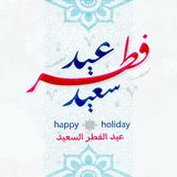Исламское fitr al eid праздника сказало арабскую каллиграфию бесплатная иллюстрация