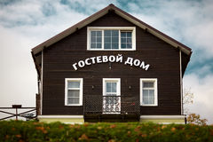 Историческая архитектура славян стоковая фотография