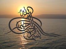 Исламская каллиграфия Bismillah с предпосылкой утра Стоковые Фотографии RF