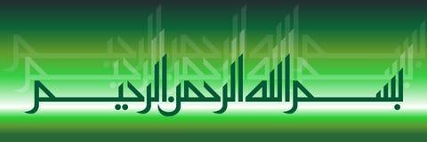Исламский плакат Bismillah обоев каллиграфии Стоковая Фотография