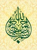 Исламский плакат Kate Naskh обоев каллиграфии Стоковое фото RF