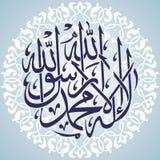 Исламский плакат Kate Naskh Kalma обоев каллиграфии Стоковые Фотографии RF