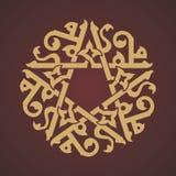 Исламский плакат Koofi обоев каллиграфии Стоковое Изображение