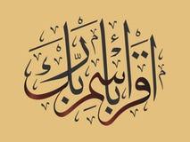 Исламский плакат Naskh обоев каллиграфии Стоковые Изображения RF