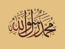 Исламский плакат Naskh обоев каллиграфии Стоковая Фотография
