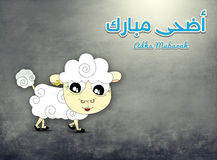 Исламский фестиваль поддачи, поздравительной открытки Adha al Eid Стоковые Фото