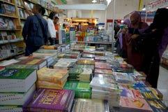 Исламское экспо книг Стоковое Изображение RF