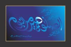Исламское mannoom Alslato Karum каллиграфии Стоковые Фотографии RF