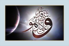 Исламское qadir shain qule алы wahowa каллиграфии Стоковое фото RF