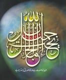 Исламское wa Uhibul Jamal Allahe Jamil каллиграфии Стоковое Изображение RF