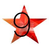 Иллюстрация звезды СССР русская Стоковое Изображение