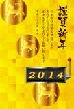 Иллюстрация карточки Нового Года Стоковое Фото
