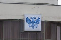 КАЗАНЬ, РОССИЯ - 9-ОЕ СЕНТЯБРЯ 2017: Столб эмблемы России на здании Стоковая Фотография