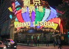 Казино Лиссабон Макао на ноче Стоковая Фотография