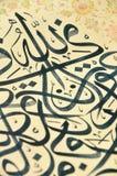 каллиграфия исламская Стоковые Фото