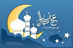 Каллиграфия Eid Mubarak бесплатная иллюстрация