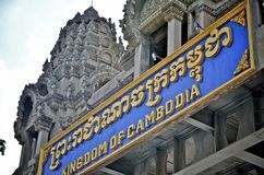Камбоджийская граница Стоковое Изображение