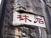Каменная пуща Стоковая Фотография RF