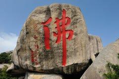 Камень горы Chiese Jiuhoushan Стоковое фото RF