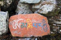 Камень Mani на монастыре Tashiding Стоковые Изображения RF