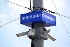 Камеры слежения и плита с надписью & x22; Police& x22; фиксирован на столбце дороги стоковое фото rf