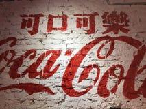 Кантонский ресторан для гурманов Искусство настенной живописи стоковая фотография rf