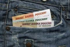 карманн дег ваше Стоковые Фотографии RF