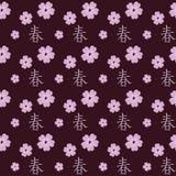 Картина предпосылки с розовыми цветками вишни иллюстрация штока
