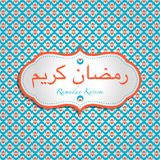 Картина arabic cintemani Рамазана Стоковая Фотография