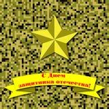 Карточка на счастливый день защитников отечества, 23rd из февраля Vector иллюстрация на русский национальный праздник, карточка п Стоковое Изображение