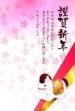 Карточка 2014 Нового Года лошади Стоковое фото RF
