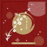 Карточка фестиваля осени вектора китайская средняя дизайн для карточек, упаковывая, крышки перевод hyeroglyph: средний фестиваль  Стоковые Изображения