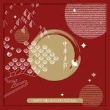 Карточка фестиваля осени вектора китайская средняя дизайн для карточек, упаковывая, крышки перевод hyeroglyph: средний фестиваль  Стоковое Изображение RF