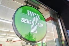 Кафе 7 Стоковые Фотографии RF