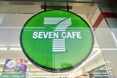 Кафе 7 Стоковое Фото