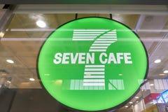 Кафе 7 Стоковые Изображения RF