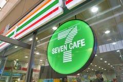 Кафе 7 Стоковая Фотография RF