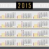 Календарь 2015_1 иллюстрация вектора