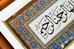 каллиграфия исламская Стоковые Фотографии RF