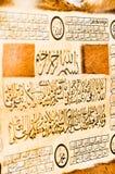 каллиграфия исламская Стоковое Изображение RF