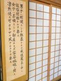 КИОТО, ЯПОНИЯ - 5-ОЕ ИЮЛЯ 2017: Письма Japanesse в комнате покрытой с циновкой tatami на Tenryu-ji дальше в Киото Стоковое Изображение